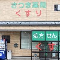 さつき薬局東海店の写真