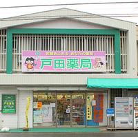 戸田薬局の写真