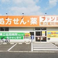 ファン薬局 県立延岡病院前の写真