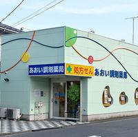 あおい調剤薬局東狭山ヶ丘店の写真