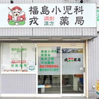 戎漢方薬局の写真