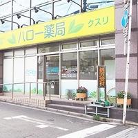 ハロー薬局南浦和店の写真