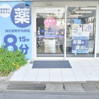 日本メディカル NMS高松調剤薬局 屋島側1号館の写真