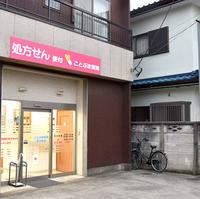 ことぶき薬局 本川越店の写真