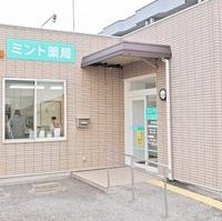 ミント薬局東峰店の写真