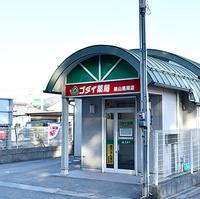 ゴダイ薬局 篠山黒岡店の写真