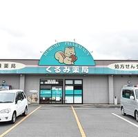 くるみ薬局黒瀬店の写真