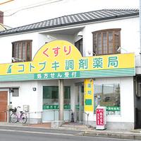 阪神調剤薬局 コトブキ調剤薬局 善通寺店の写真