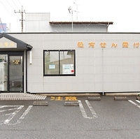 G&Gワークス 中川薬局 上尾店の写真