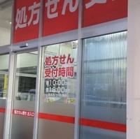 ウエルシア薬局 神戸大池店の写真