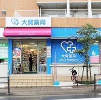 大賀薬局 吉塚駅東口店の写真
