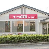 エイブル薬局ひかり店の写真