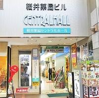 株式会社桜井薬局の写真