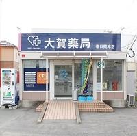 大賀薬局調剤 春日岡本店の写真