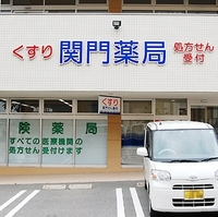 関門薬局の写真