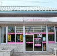 コスモファーマ薬局 コスモ調剤薬局 緑ヶ丘店の写真