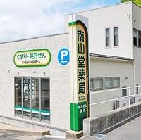 南山堂薬局 吉河店の写真