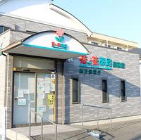 花・花薬局 高萩店の写真