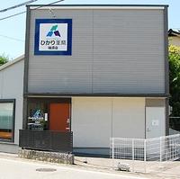 ひかり薬局 柚須店の写真
