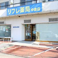 リフレ薬局中倉店の写真