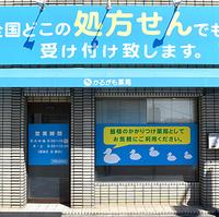 かるがも薬局 和歌山駅前店の写真