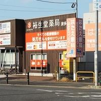 裕生堂薬局 波多江店の写真