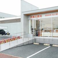 花鶴丘薬局の写真