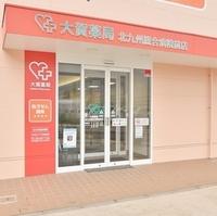 大賀薬局調剤 北九州総合病院前店の写真