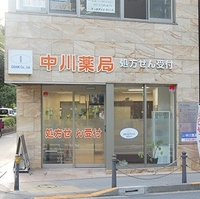 G&Gワークス 中川薬局 八幡山南店の写真