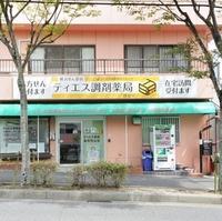 ティエス調剤薬局 惣山店の写真