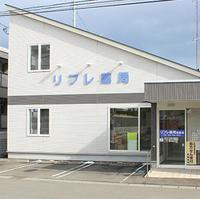 リフレ薬局塩釜店の写真