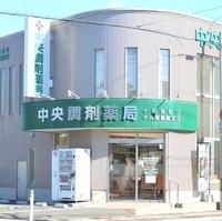 中央調剤薬局十和田市立中央病院前支店の写真