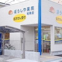 ぼうしや薬局 城東店の写真