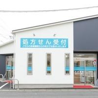 おかやま薬局総社東店の写真