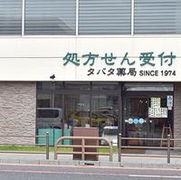 タバタ薬局の写真