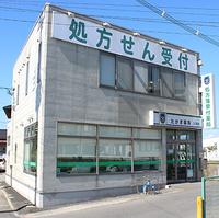 たかぎ薬局広渕店の写真