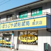 ぼうしや調剤薬局鹿沢店の写真