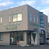SS調剤薬局の写真