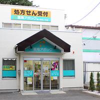 薬局アポック鶴ヶ島池ノ台店の写真