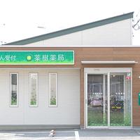 薬樹薬局 鶴田の写真