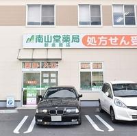 南山堂薬局 新金岡店の写真