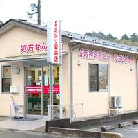 阪神調剤薬局 阪神調剤 あかり薬局店の写真