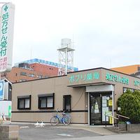 ポプリ薬局医大前店の写真