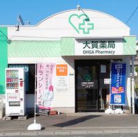 大賀薬局調剤 粕屋南店の写真