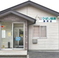 ひばり薬局藤岡店の写真