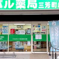 パル薬局 三芳町店の写真