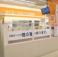 ダイエー おおとり店薬局の写真
