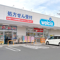 ウエルシア薬局 仙台柳生店の写真