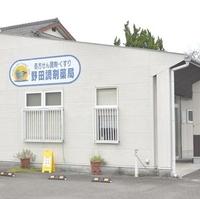 野田調剤薬局の写真