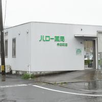 ハロー薬局 牟田町店の写真